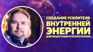 Сергей Бобырь - сакральная геометрия